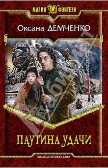 """Оксана Демченко - """"Госпожа Удача"""" (русский стимпанк)"""