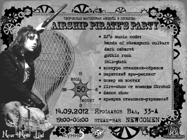 Airship Pirate's Party в Киеве! (14.09.2012)