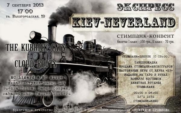 """Стимпанк-конвент """"Экспресс Kiev-Neverland"""" (07.09.2013)"""