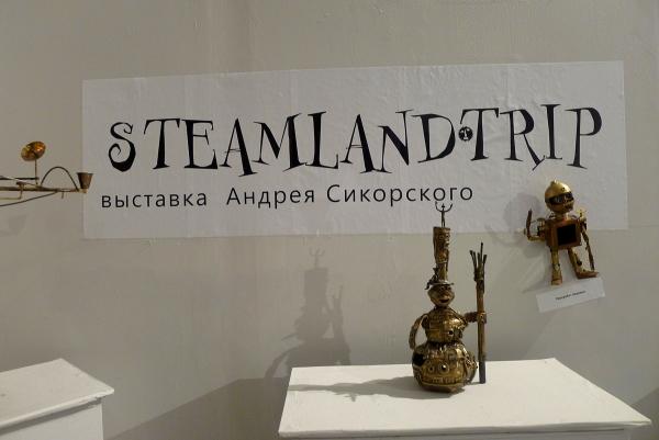 Выставка Stemlandtrip