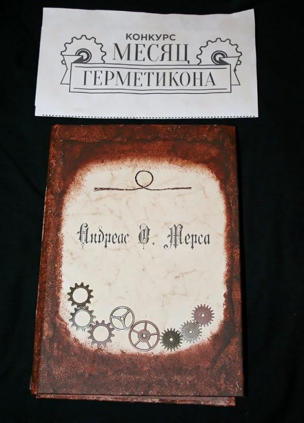 Дневник Мерсы (Фото 21)