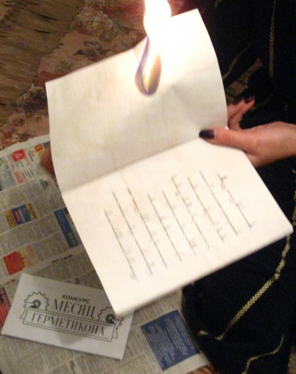 Дневник Мерсы (Фото 4)