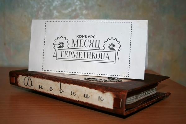 Дневник Мерсы
