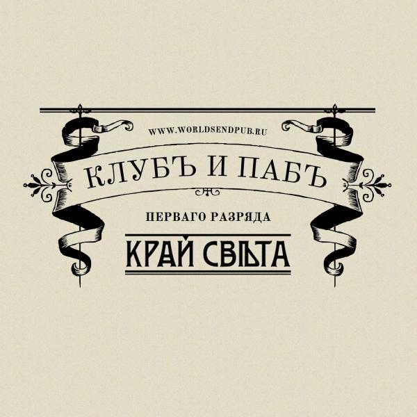 Площадка для стимпанк-креатива в СПб
