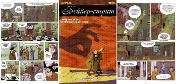 Серия комиксов Бейкер-стрит