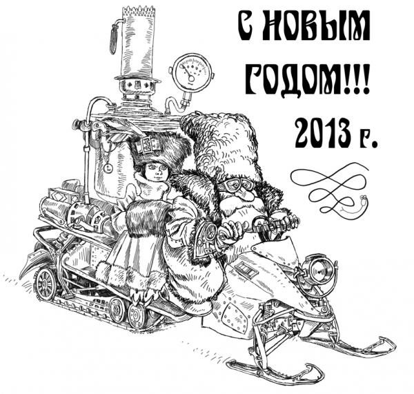 С НОВЫМ 2013г.!!!