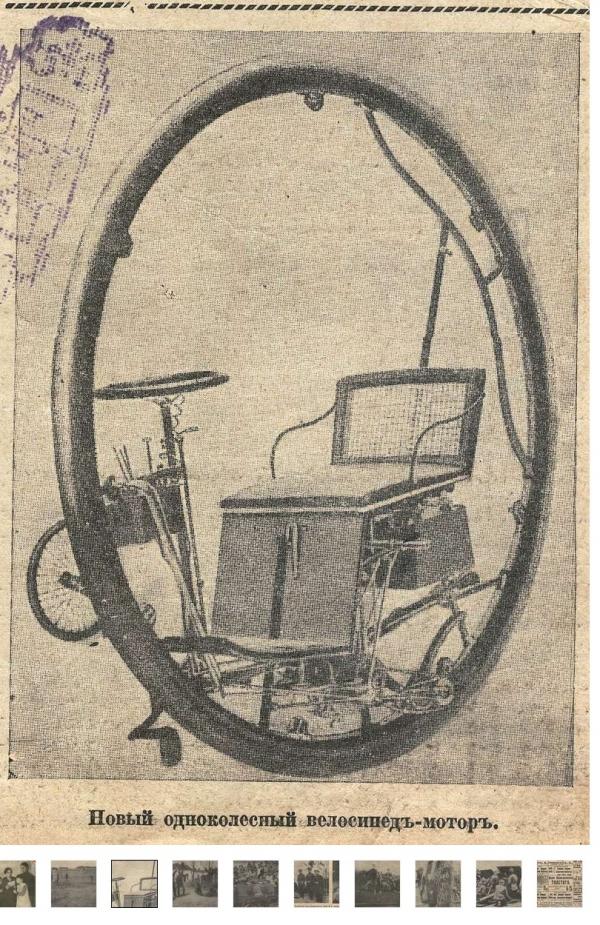 страница из журнала ;Всемирная панорама; №319, за 1915 год