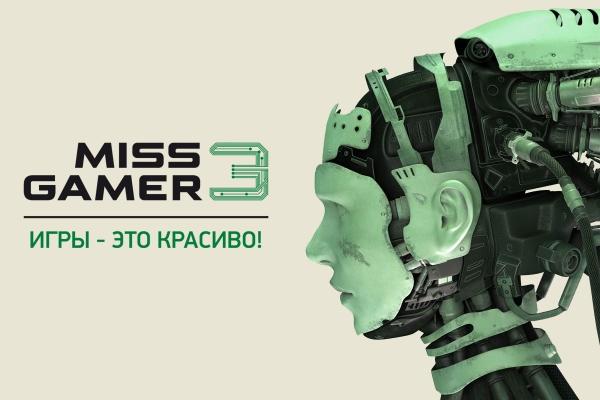 Кто хочет покрасоваться в атрибутике стимпанка на Miss Gamer 3??