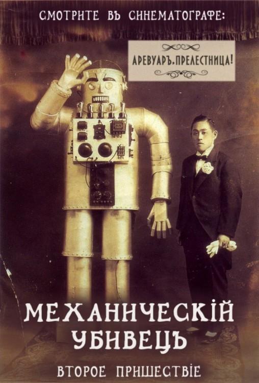 Синематограф-назад в будущее?) (Фото 11)