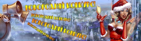 Конкурс «Новогодний Дизельпанк» от игры от «А-mega»