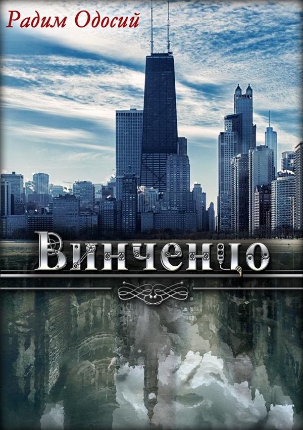 Винченцо. Стимпанк-роман