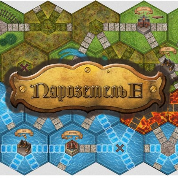 Разработка настольной игры в жанре стимпанк - долгожданное продолжение
