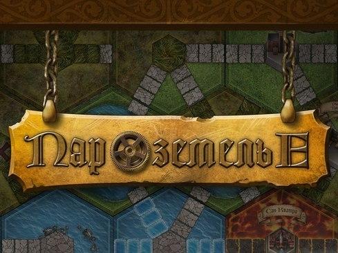 Настольная игра Пароземелье