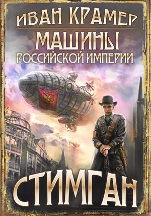 Стимган. Машины Российской Империи & Небесный механик