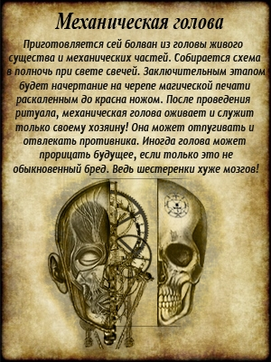 Техномагия