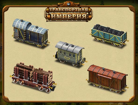 Транспортная империя