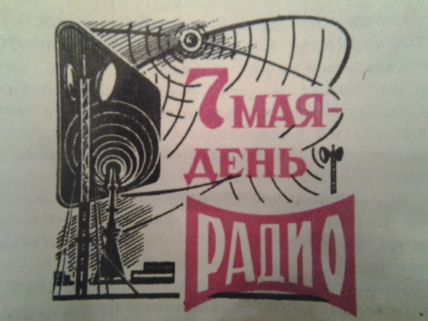 7 мая-День радио!