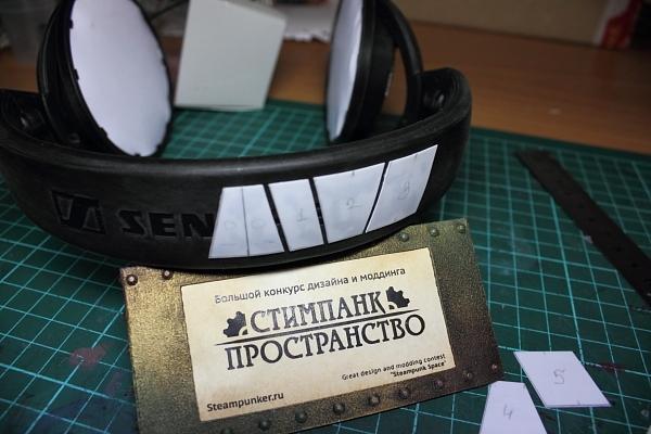 Наушники (на конкурс Стимпанк-пространство).