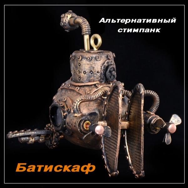 Альтернативный стимпанк: Батискаф