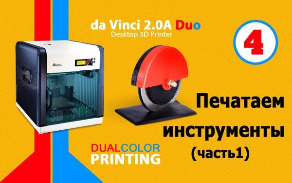 3D-принтер DaVinci 2.0 Duo. Печатаем инструменты