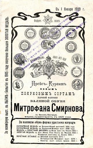 Паровая фабрика Митрофана Смирнова.