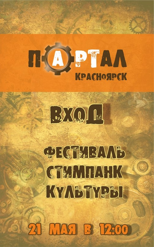 стимпанк фест Красноярск
