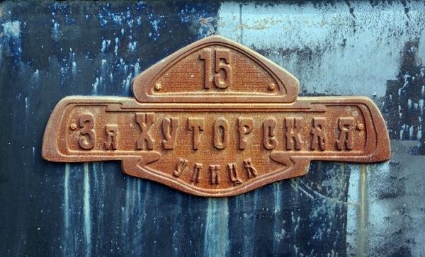 указатель дом-улица от творческой мастерской д. Фёдор