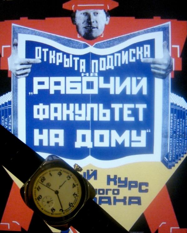Молния в стиле советского конструктивизма (не стим)