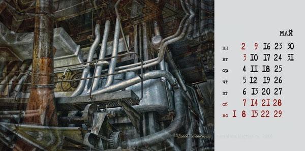 Стимпанк - электростанция. Календарь 2016.