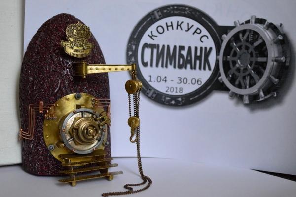 Имперский СтимпанкБанкъ для конкурса СТИМБАНК. рабочий процесс. часть 1