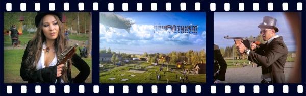 Стимпанк фестиваль «Паноптикум 2016», видеоотчет