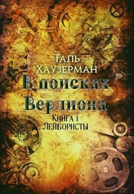 В ПОИСКАХ ВЕРЛИОНА - 2 (продолжение)