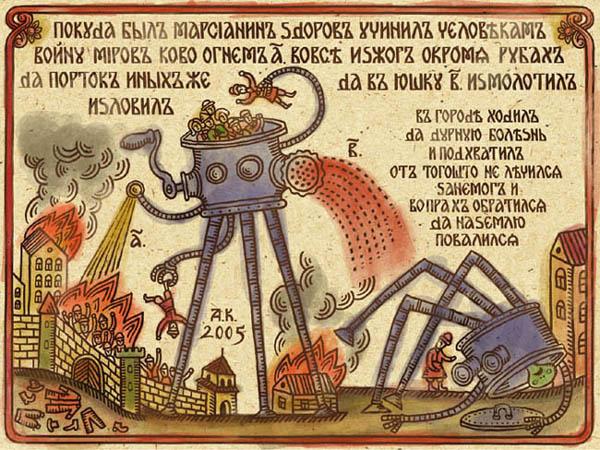 """""""Война мировъ"""" и другие картинки (Фото 4)"""