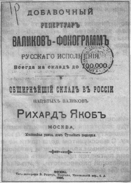 История пиратства Российского (Часть 1) (Фото 6)