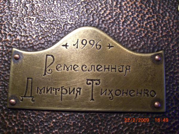 Ремесленная Дмитрия Тихоненко