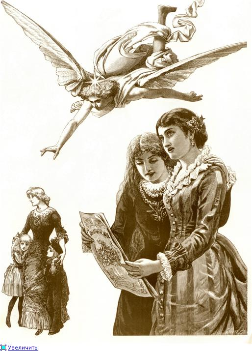 Иллюстрации из викторианских журналов (Фото 8)