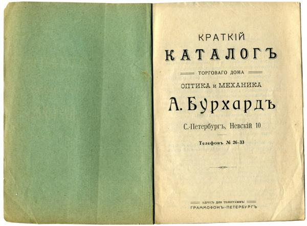 """Каталог  """"оптика и механика"""" (Фото 2)"""