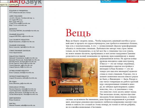 """Steampunk в """"глянце"""" :) (Фото 3)"""