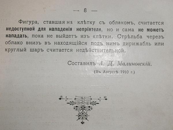"""Настольная игра """"Воздушный бой"""" (Фото 2)"""