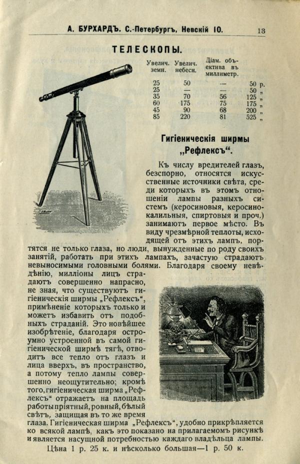 """Каталог  """"оптика и механика"""" (Фото 6)"""