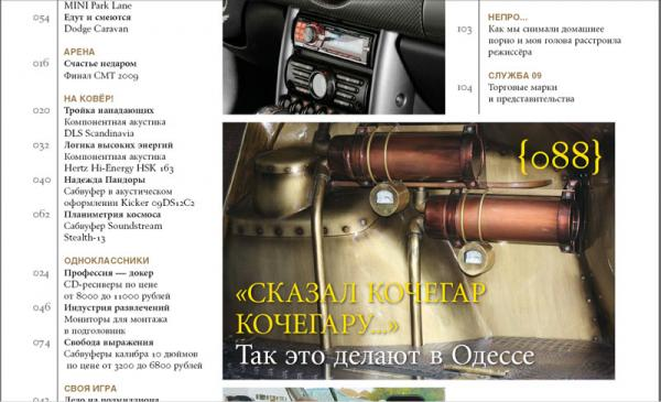 "Steampunk в ""глянце"" :)"