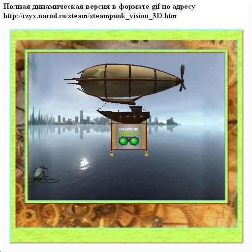 Работа на конкурс Steampunk-Vision 3D в Студию, автор Rzyx