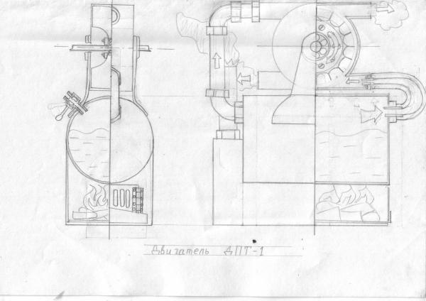 Двигатель паротурбинный