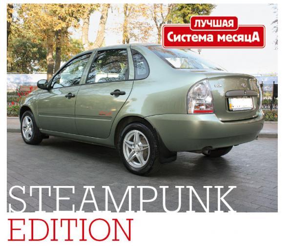 """Steampunk в """"глянце"""" :) (Фото 2)"""
