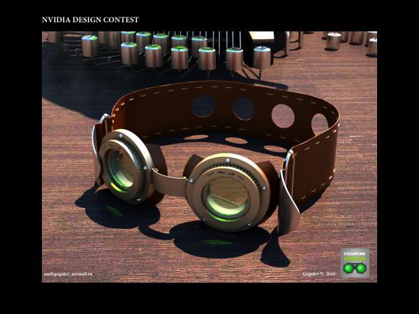 Работа на конкурс Steampunk-Vision 3D в Студию, автор Никита Гоголев