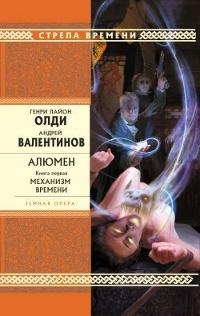 "Генри Лайон Олди, Андрей Валентинов. ""Алюмен"""