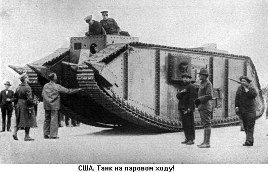 Железный Капут (Фото 3)