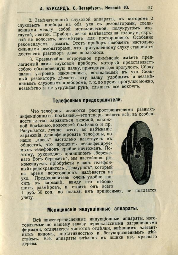 """Каталог  """"оптика и механика"""" (Фото 10)"""