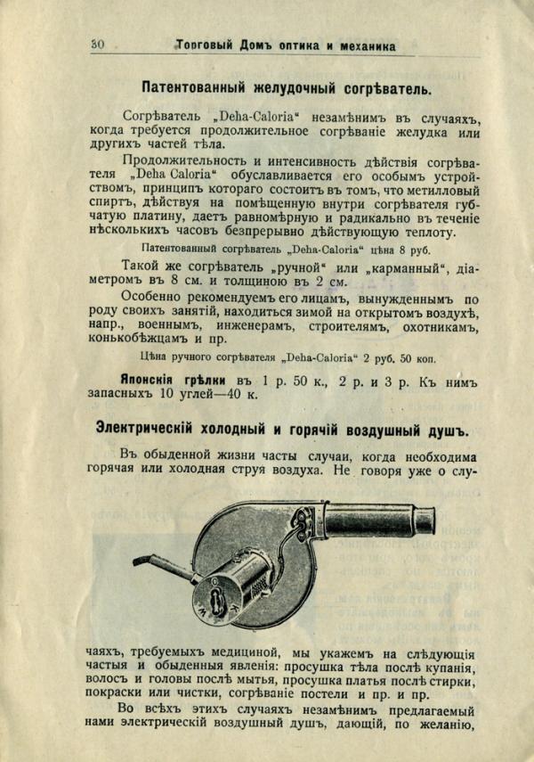"""Каталог  """"оптика и механика"""" (Фото 8)"""