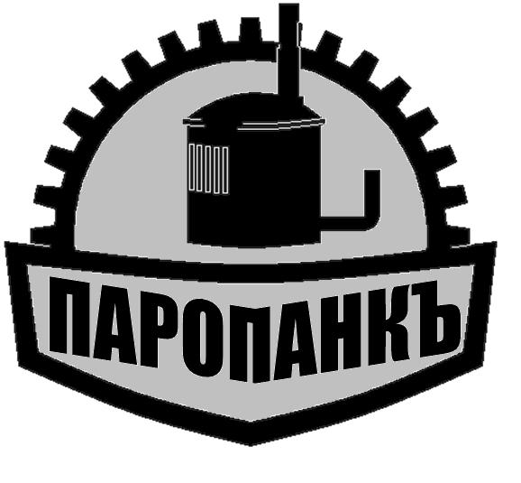 Паропанк-лого
